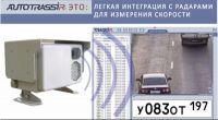 Программное обеспечение AutoTRASSIR-200 AvgSpeed