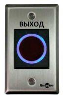Кнопка выхода ST-EX120IR
