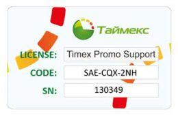 Программное обеспечение Timex Promo Support